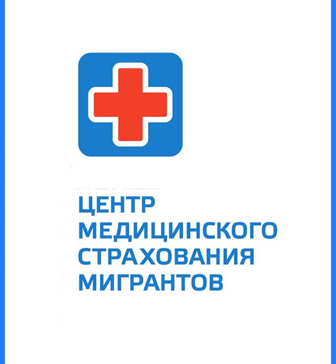 Центр медицинского страхования мигрантов