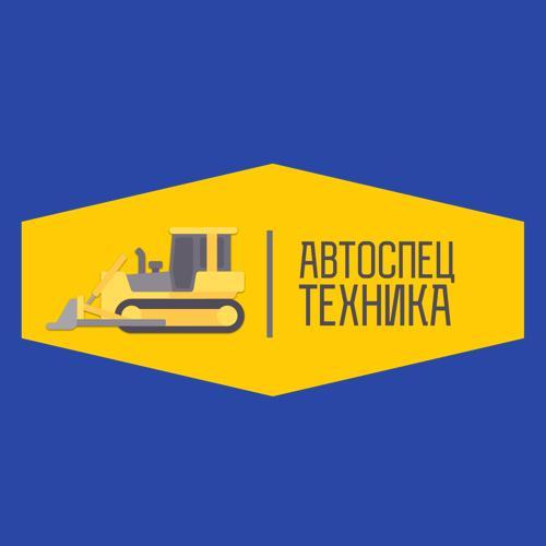 Компания Авто-Спецтехника