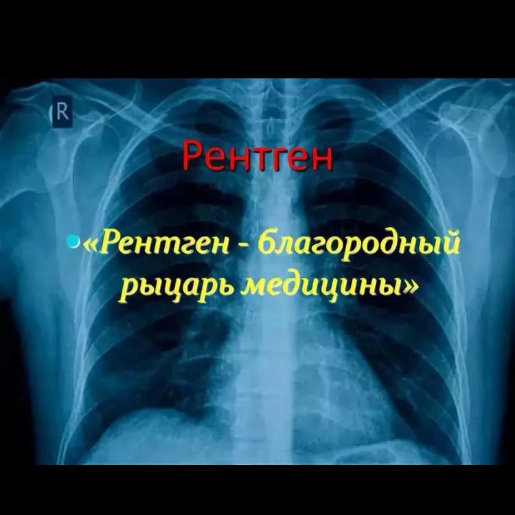 Рентген на дом + Травматолог 8-916-111-52-25 Москва и МОбл