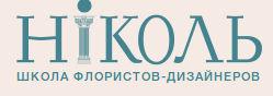 """Школа флористов-дизайнеров """"Николь"""""""