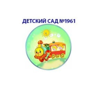 Детский сад № 1961