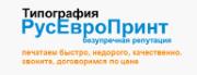 """ООО """"РусЕвроПринт"""""""
