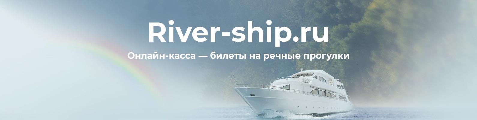 River-ship