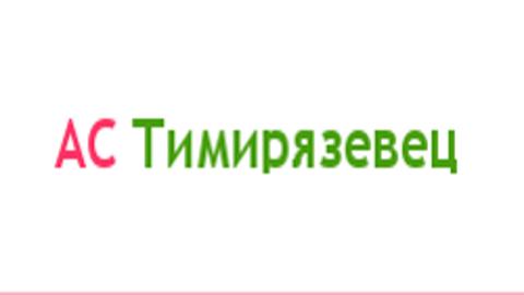 АС Тимирязевец