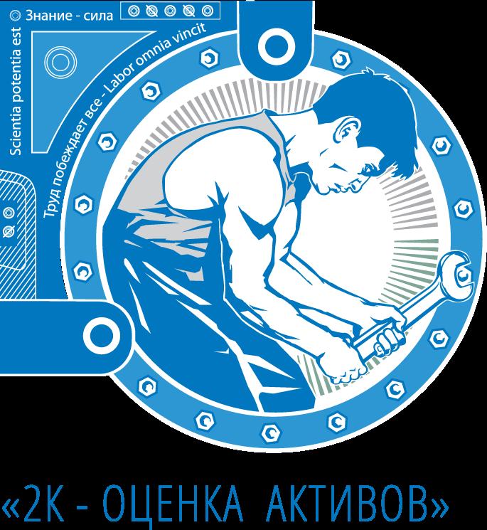 """ООО """"2К – Оценка Активов"""""""