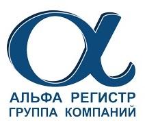 """Группа компаний """"АЛЬФА РЕГИСТР"""""""