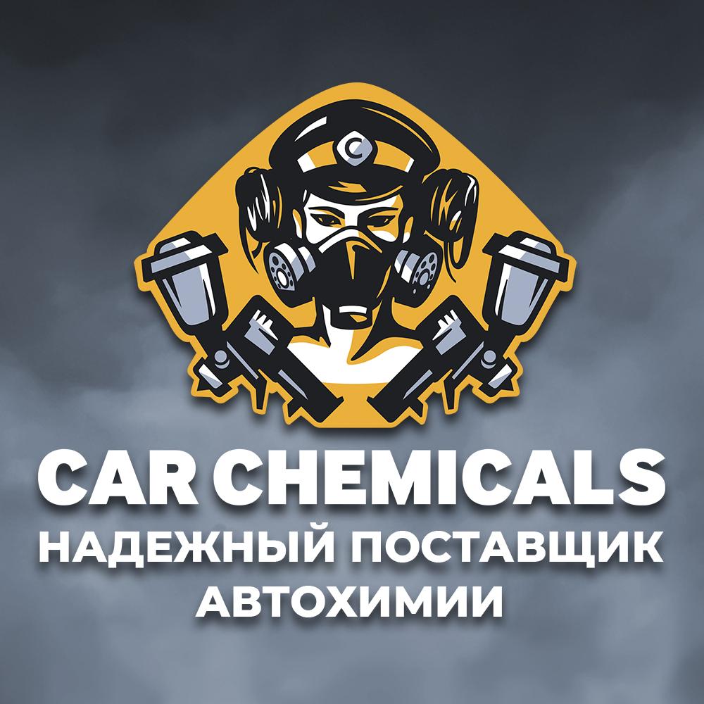 Car Chemicals – надёжный поставщик автохимии