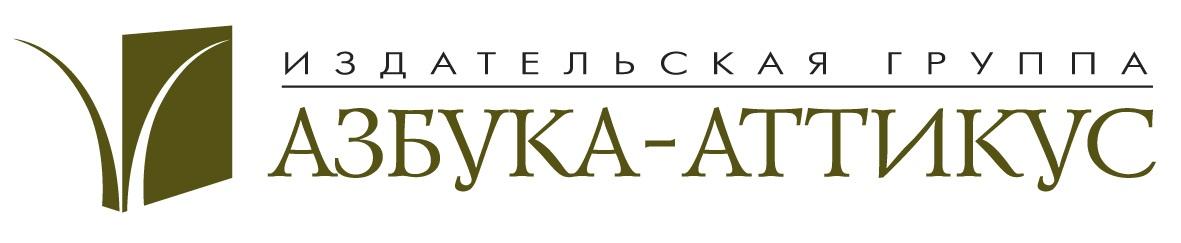 Издательская Группа «Азбука-Аттикус»