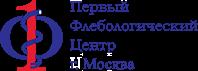 ООО «ПЕРВЫЙ ФЛЕБОЛОГИЧЕСКИЙ ЦЕНТР»