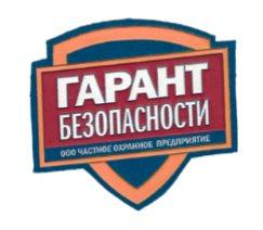 ООО ЧОП «Гарант безопасности»