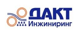 АО «ДАКТ-ИНЖИНИРИНГ»