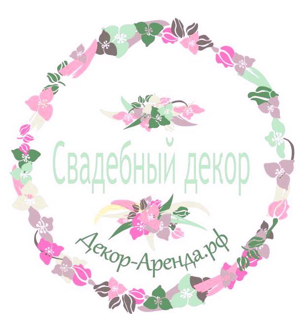 Декор-аренда.рф