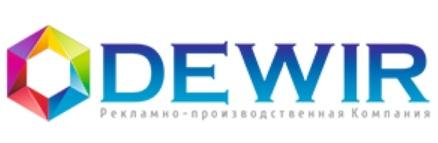 Рекламно-производственная компания «DEWIR»