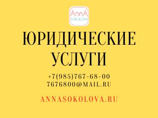 Юрист Соколова Анна Владимировна