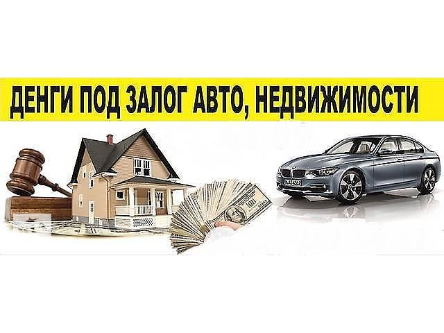 Займы залог в Москве.