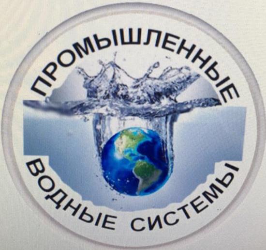 """ООО """"Промышленные Водные Системы"""""""