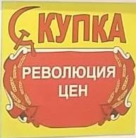 Скупка СССР