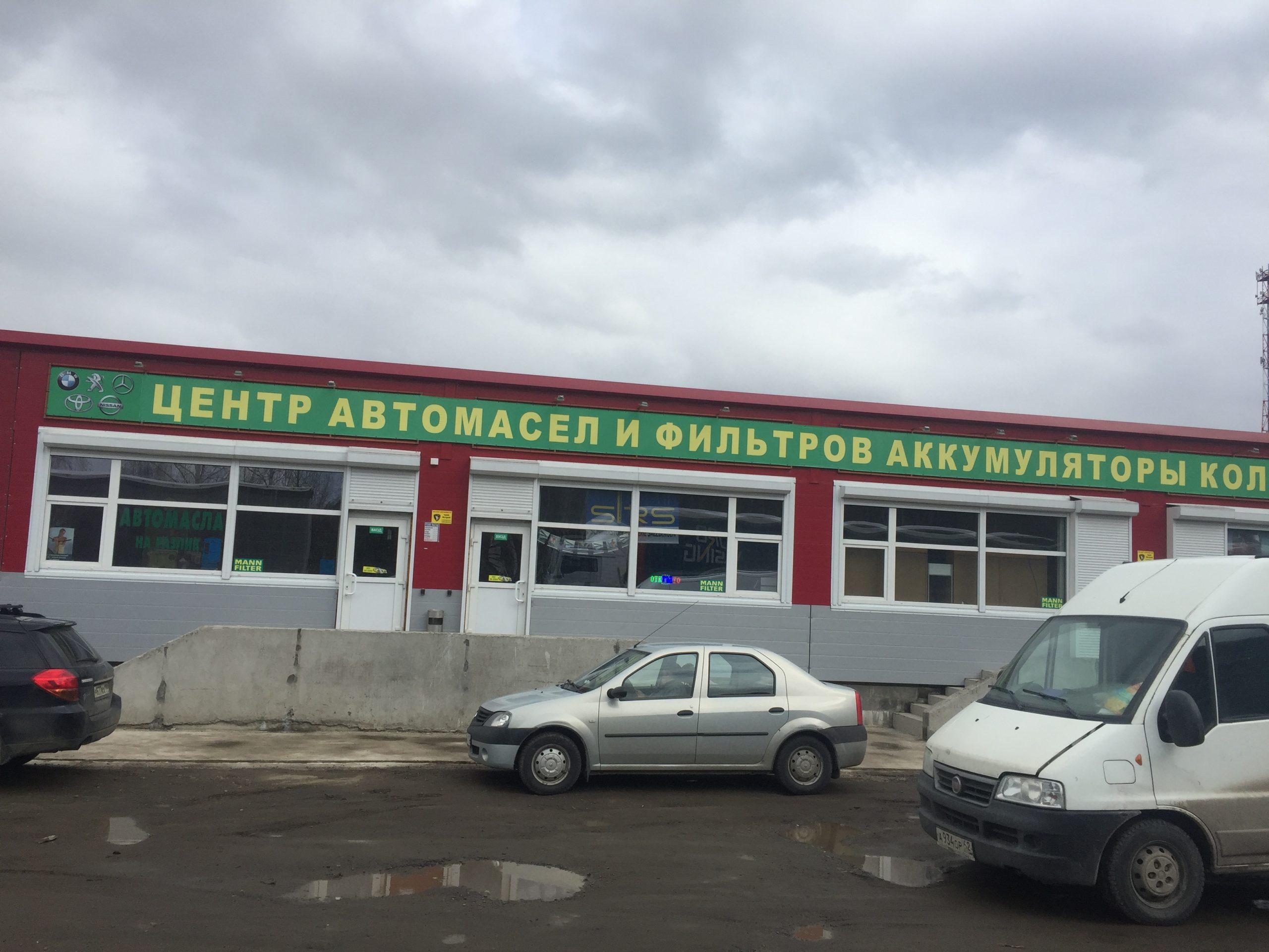 ИП Наумов