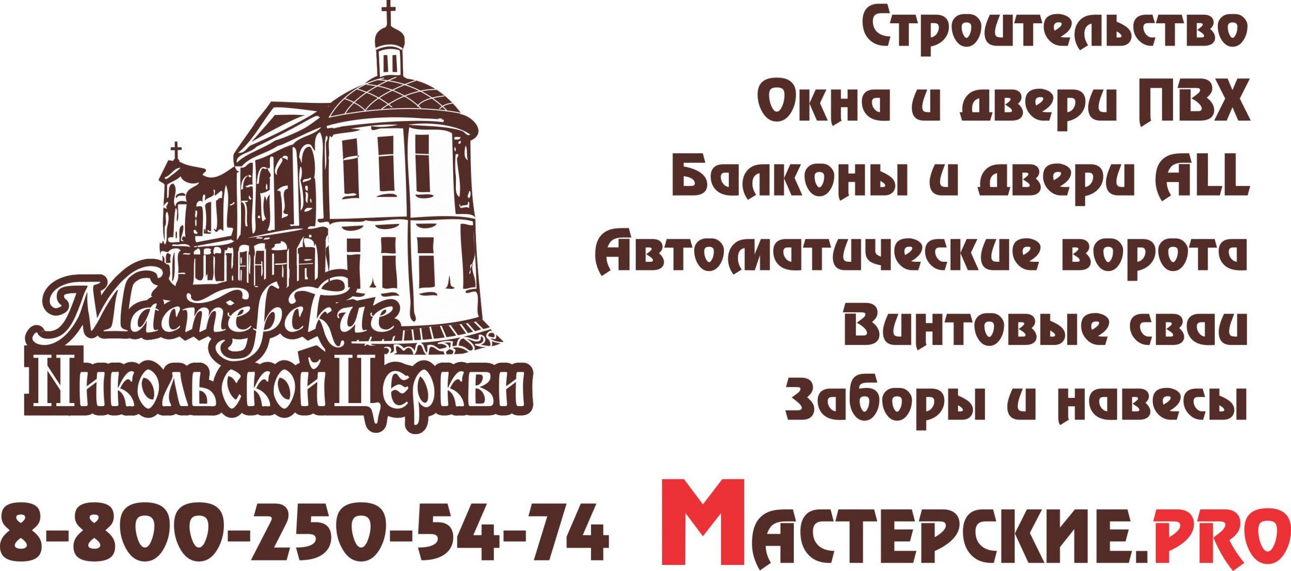 Мастерские Никольской Церкви