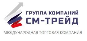 ООО Группа Компаний «СМ-ТРЕЙД»