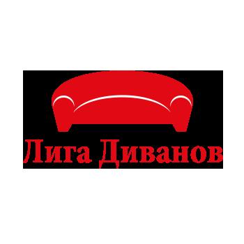 Лига Диванов