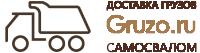 Продажа и доставка сыпучих грузов самосвалом