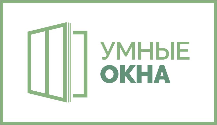 ООО «УМНЫЕ ОКНА»