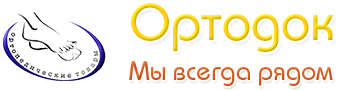 Ортопедический салон «Ортодок»