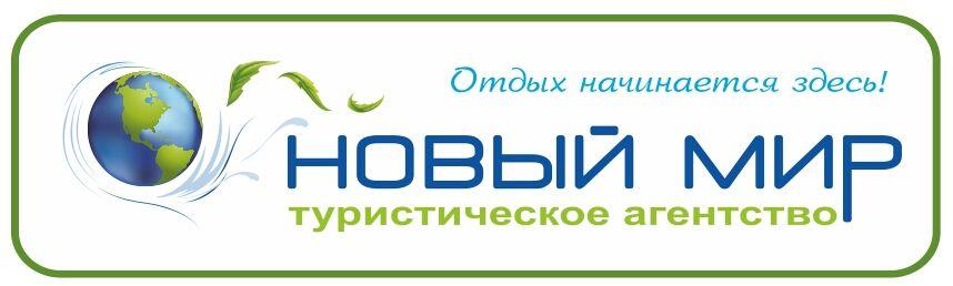 """ООО """"Новый Мир"""""""