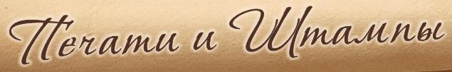 Компания Печати и Штампы