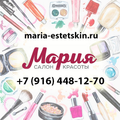 Салон красоты «Мария»