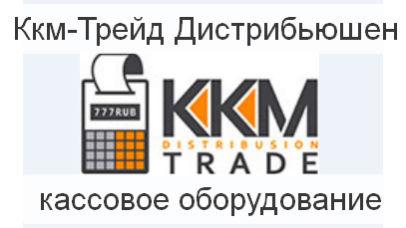 Ккм-Трейд Дистрибьюшен – кассовое оборудование