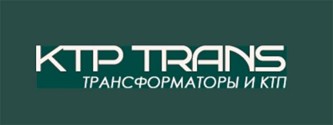 Компания КТП Транс