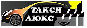 Такси Люкс