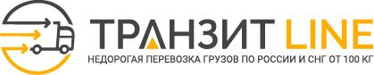 ТРАНЗИТ LINE, транспортная компания