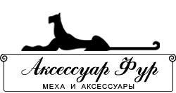 «Аксессуар Фур»