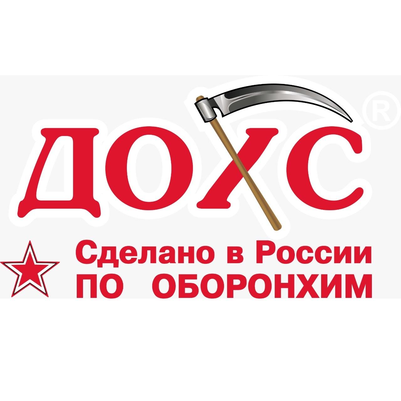 ДОХС.РУ – официальный интернет магазин средств борьбы с насекомыми и грызунами ПО ОБОРОНХИМ