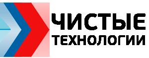 """ООО """"Чистые технологии"""""""