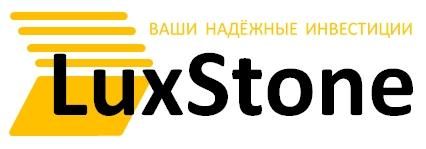 Люкстон (LuxStone)