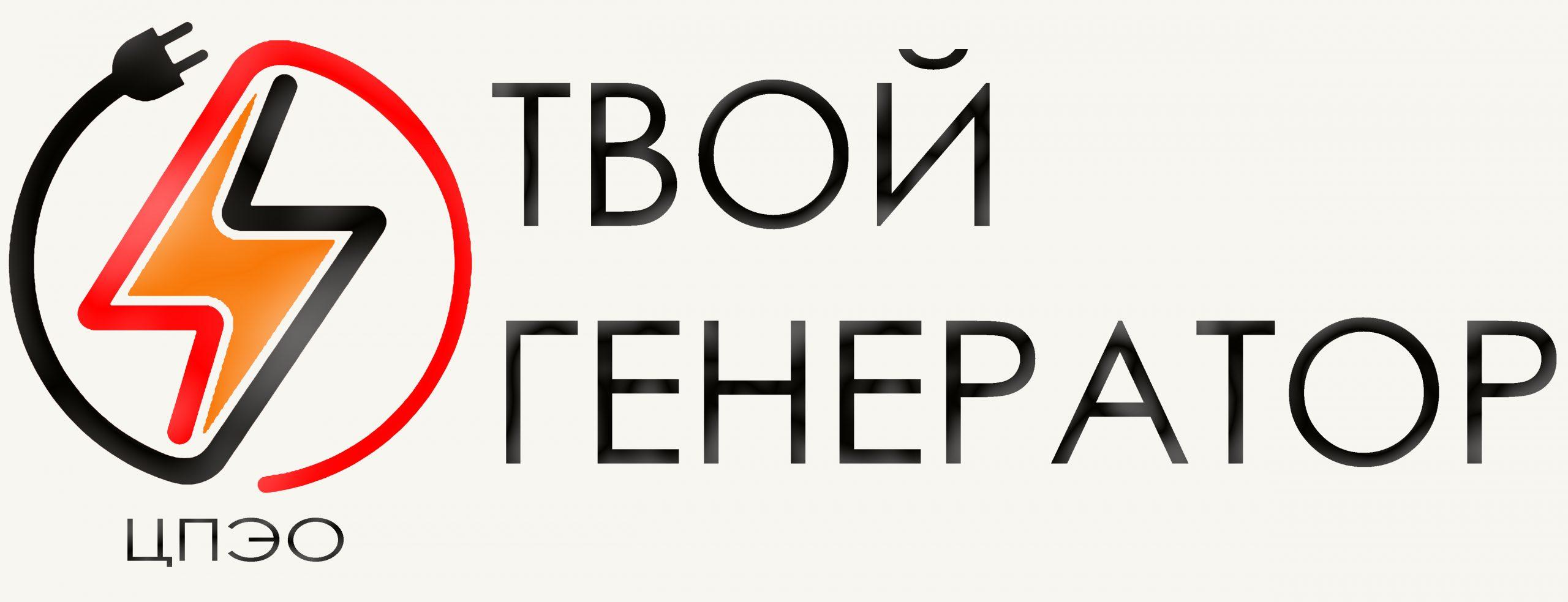 """ООО """"Центр Продаж Энергетического Оборудования"""""""
