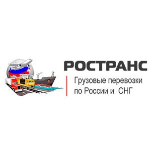 РосТранс