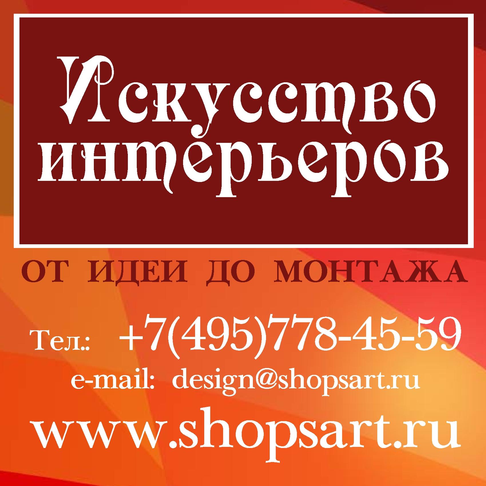 """ООО """"Искусство интерьеров"""""""