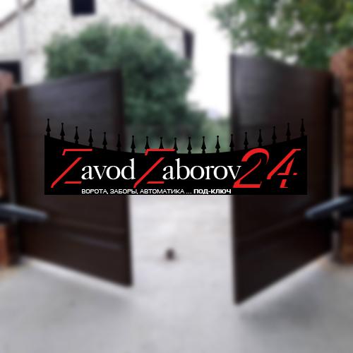 ЗаводЗаборов 24 – ворота, автоматика для ворот, заборы … доступные цены