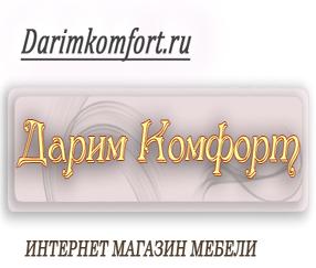 ДаримКомфорт