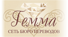 Сеть бюро переводов «Гемма»