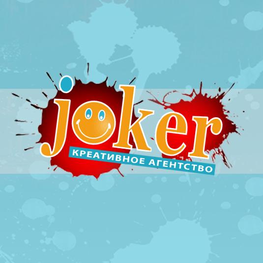 Креативное агентство «JOKER»
