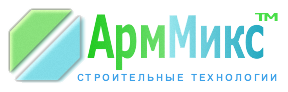 АрмМикс