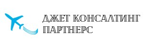 Джет Консалтинг Партнерс