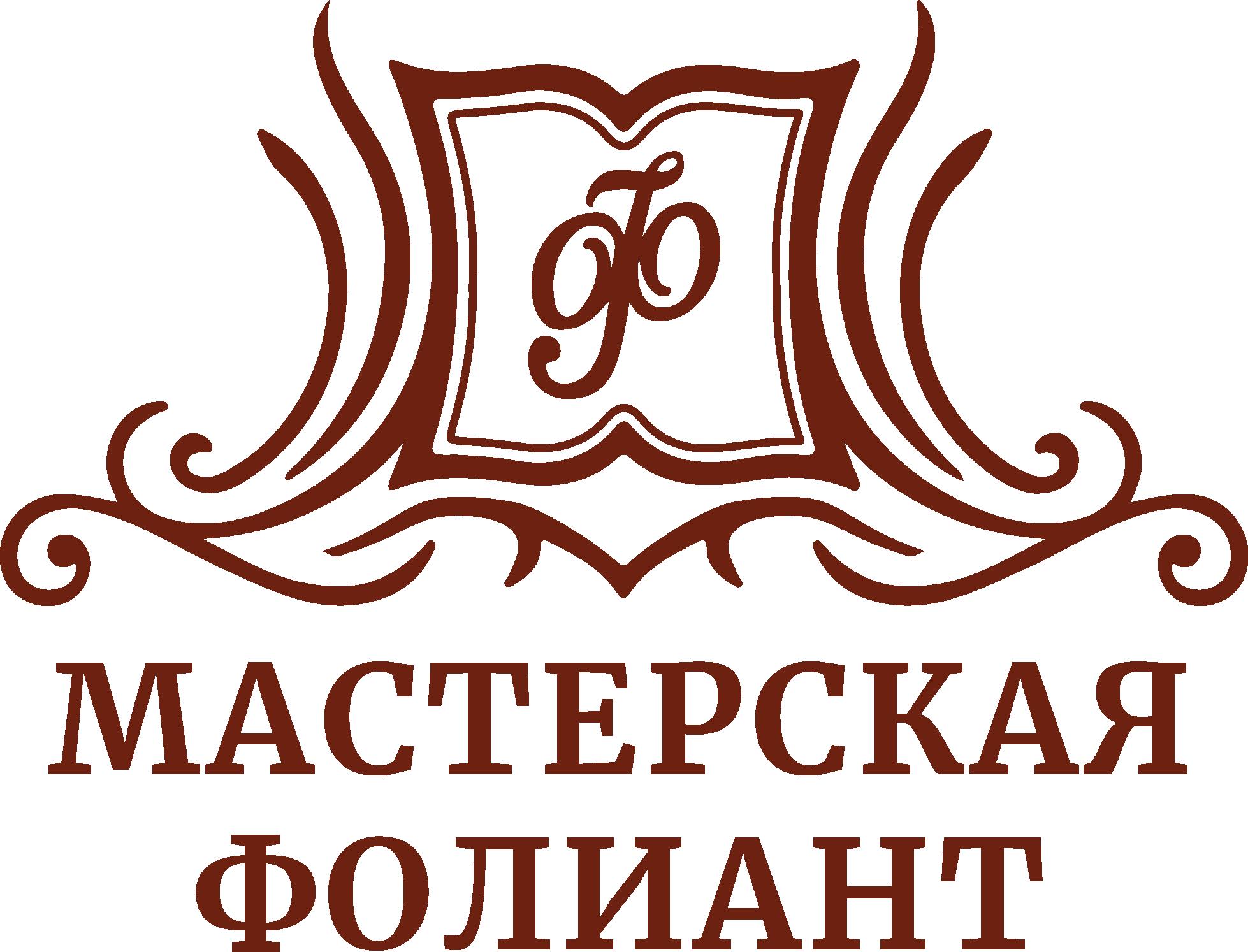 Мастерская Фолиант