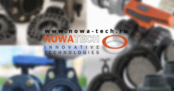 NOWA-TECH – трубы ПВХ, запорная арматура ПВХ, фитинги, дисковые фильтры (пром. и быт.)